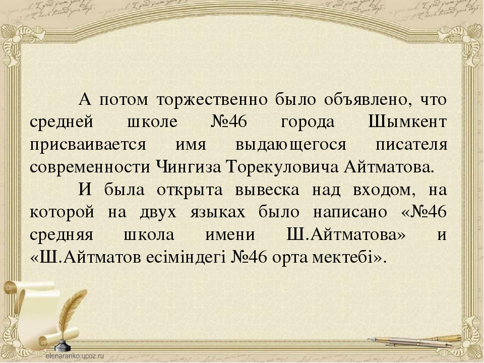 А потом торжественно было объявлено, что средней школе №46 города Шымкент пр...