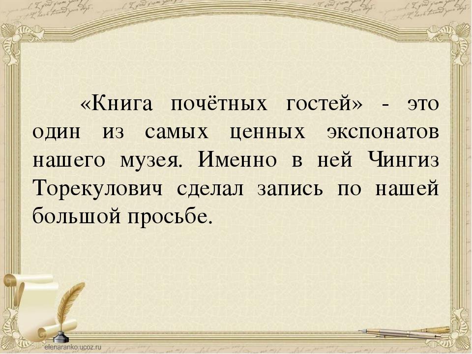 «Книга почётных гостей» - это один из самых ценных экспонатов нашего музея....