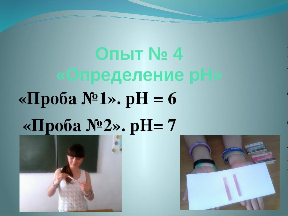Опыт № 4 «Определение рН» «Проба №1». рН = 6 «Проба №2». рН= 7