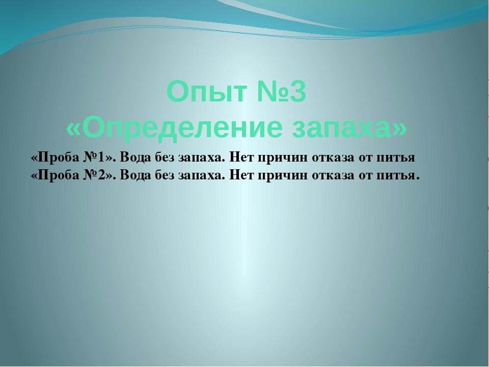 Опыт №3 «Определение запаха» «Проба №1». Вода без запаха. Нет причин отказа о...