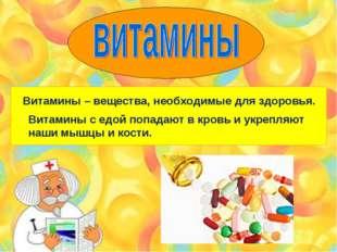 Витамины – вещества, необходимые для здоровья. Витамины с едой попадают в кр