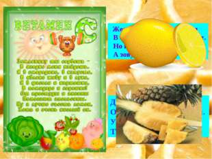Желтый цитрусовый плод В странах солнечных растёт. Но на вкус кислейший он,