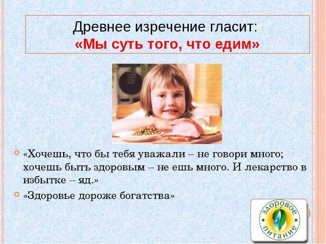 Древнее изречение гласит: «Мы суть того, что едим» «Хочешь, что бы тебя уважа...