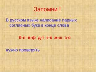 Запомни ! В русском языке написание парных согласных букв в конце слова б-п в