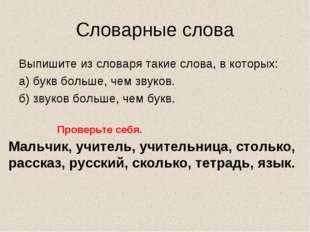 Словарные слова Выпишите из словаря такие слова, в которых: а) букв больше, ч