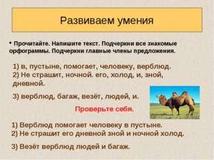 Развиваем умения 1) в, пустыне, помогает, человеку, верблюд. 2) Не страшит, н