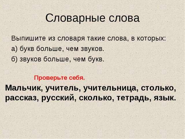 Словарные слова Выпишите из словаря такие слова, в которых: а) букв больше, ч...