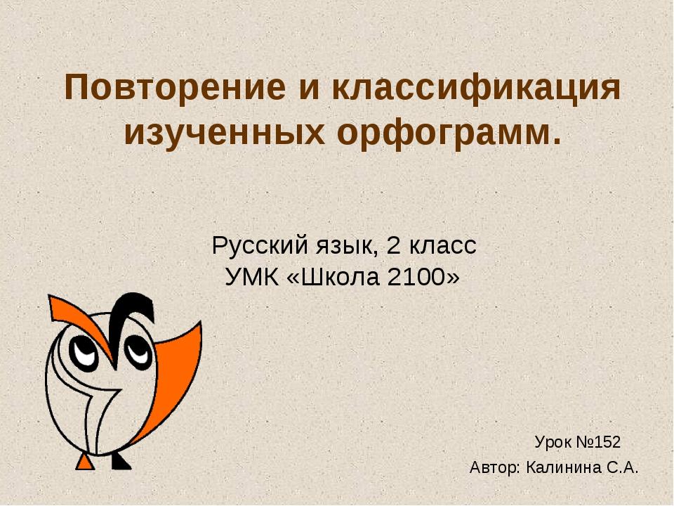 Повторение и классификация изученных орфограмм. Русский язык, 2 класс УМК «Шк...