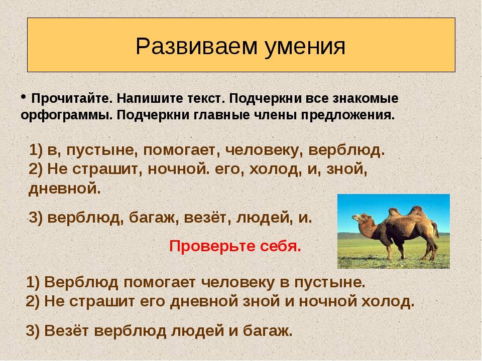 Развиваем умения 1) в, пустыне, помогает, человеку, верблюд. 2) Не страшит, н...