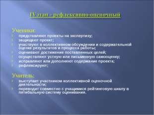 Ученики: представляют проекты на экспертизу; защищают проект; участвуют в кол