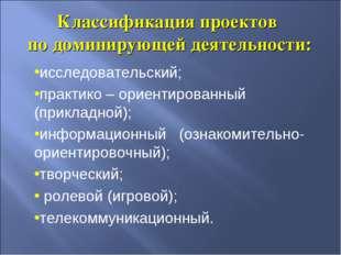 Классификация проектов по доминирующей деятельности: исследовательский; практ