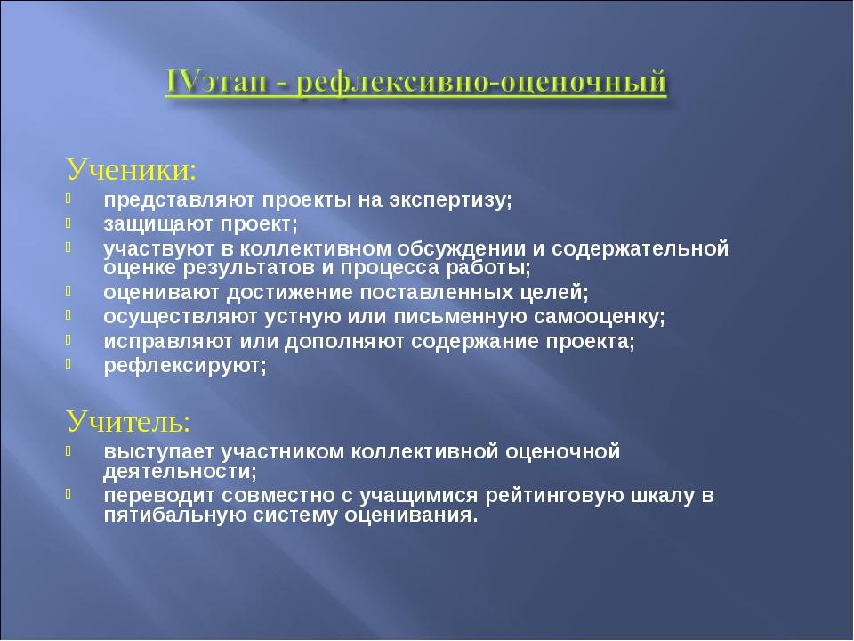 Ученики: представляют проекты на экспертизу; защищают проект; участвуют в кол...