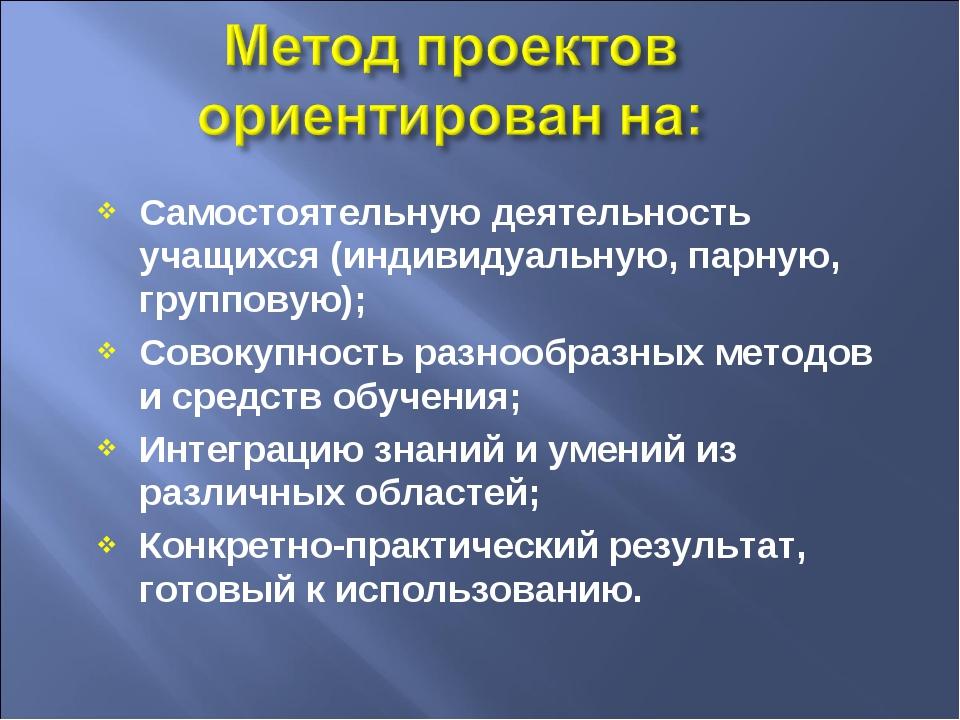 Самостоятельную деятельность учащихся (индивидуальную, парную, групповую); Со...