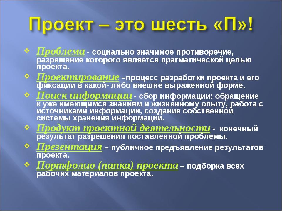 Проблема - социально значимое противоречие, разрешение которого является праг...