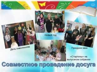 День именинника Праздник мам «Стартины» на выпускном собрании Новый год