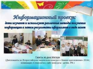 Газеты ко дню Матери (Дипломанты во Всероссийском творческом конкурсе «Зимнее