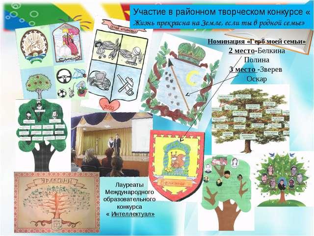 Номинация «Герб моей семьи» 2 место-Белкина Полина 3 место -Зверев Оскар Учас...