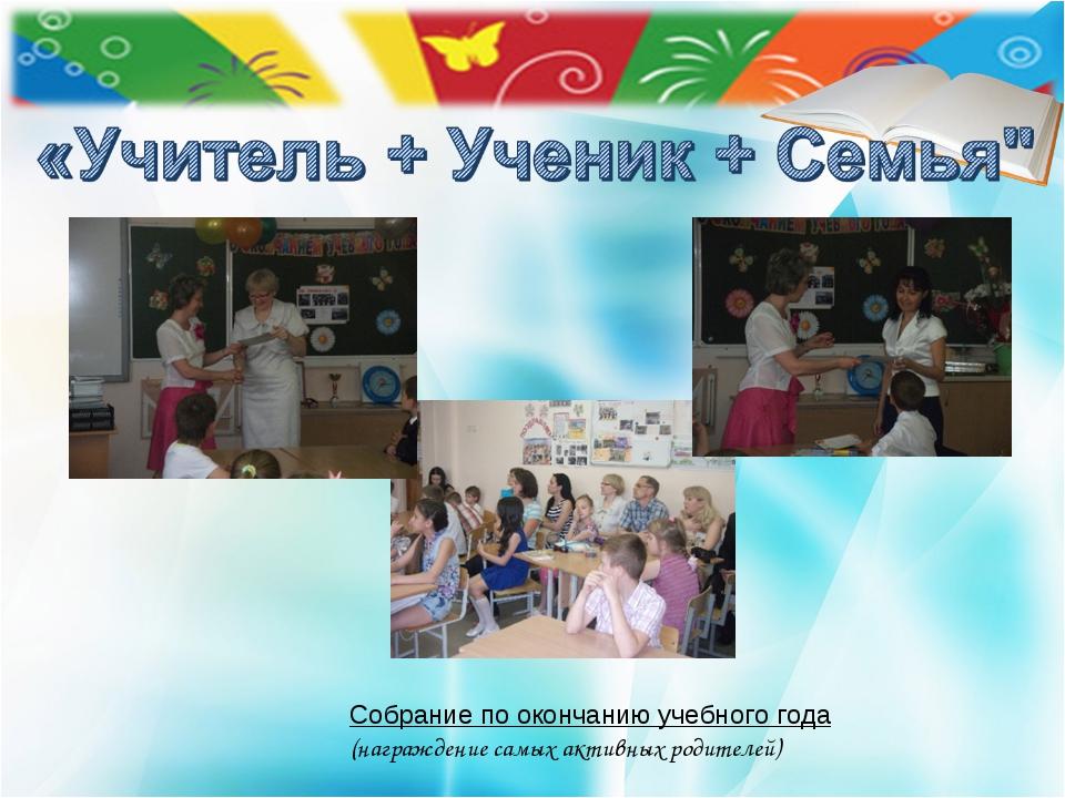 Собрание по окончанию учебного года (награждение самых активных родителей)
