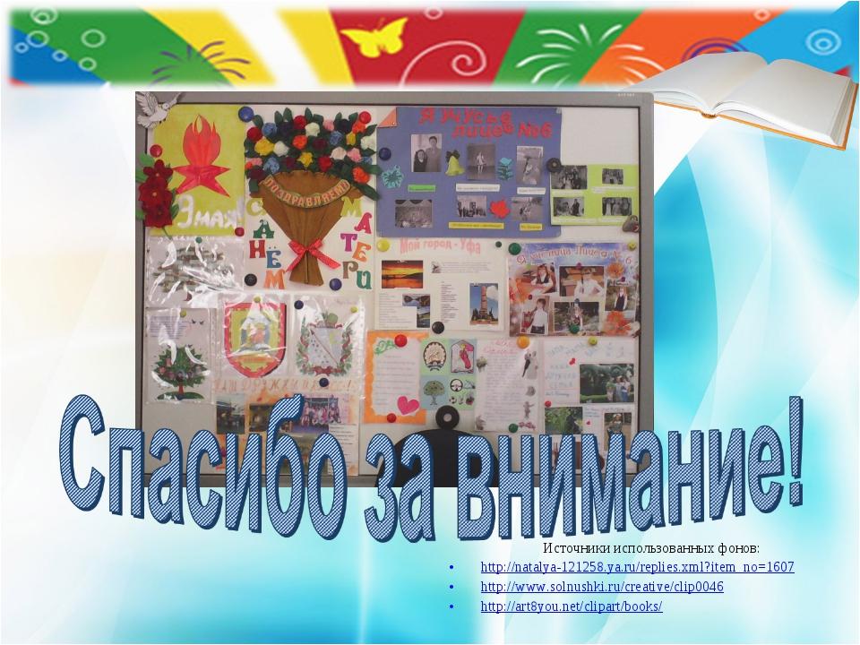 Источники использованных фонов: http://natalya-121258.ya.ru/replies.xml?item...