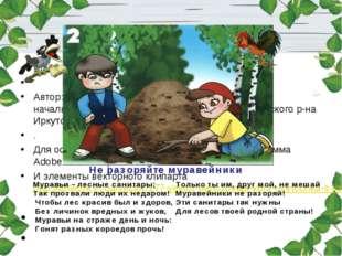 Шаблон презентации «Берёзка»  Автор: Федотова Виктория Александровна, учител