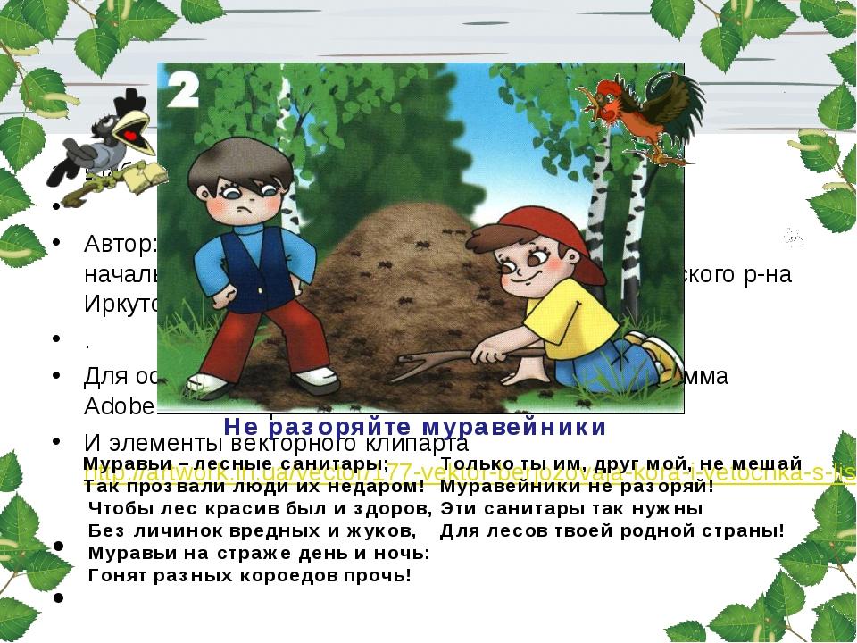 Шаблон презентации «Берёзка»  Автор: Федотова Виктория Александровна, учител...