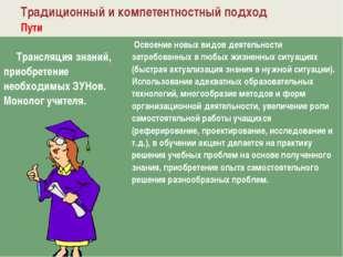 Традиционный и компетентностный подход Пути Трансляция знаний, приобретение н