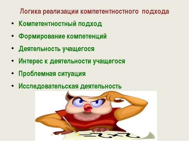 Логика реализации компетентностного подхода Компетентностный подход Формирова...