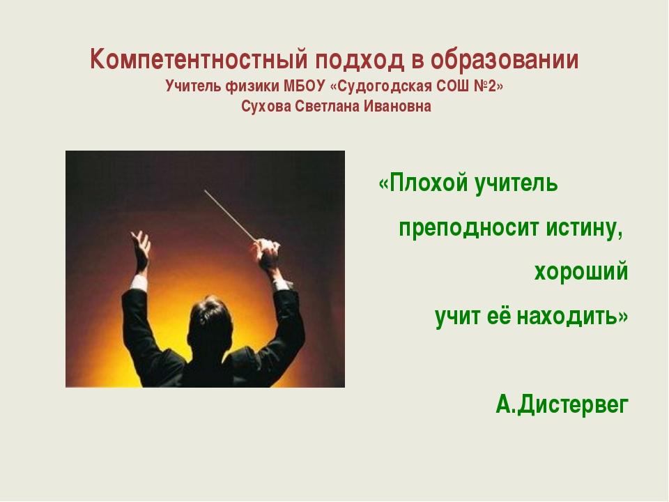 Компетентностный подход в образовании Учитель физики МБОУ «Судогодская СОШ №2...