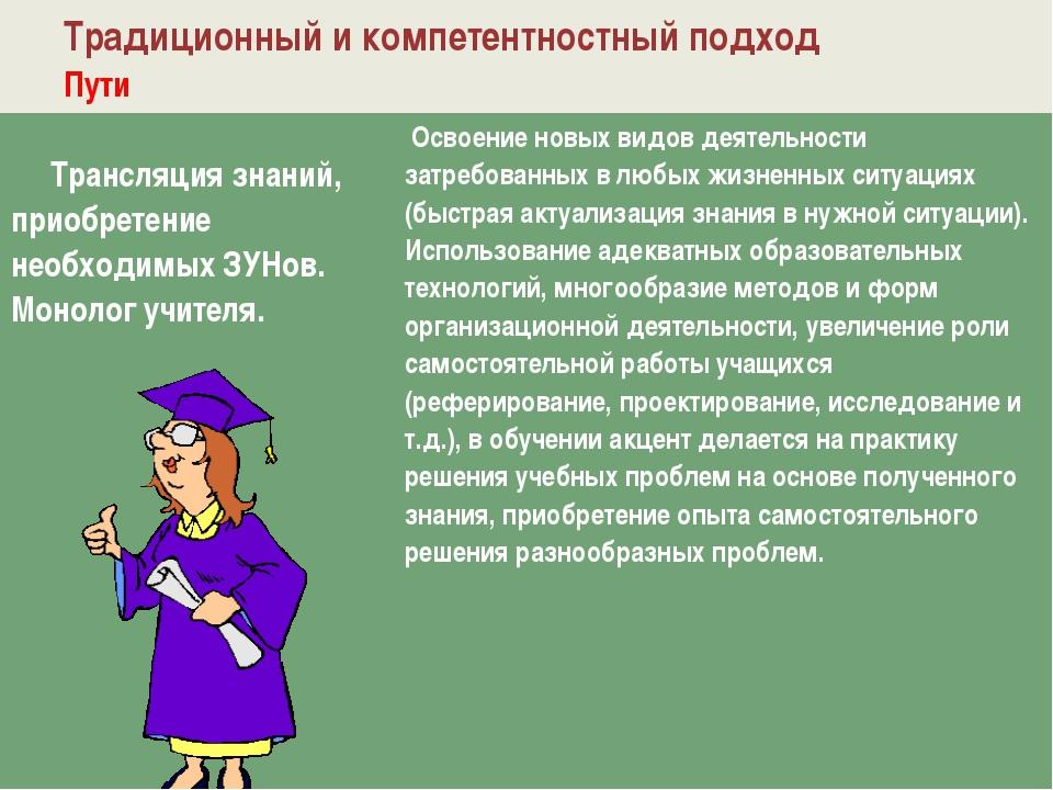 Традиционный и компетентностный подход Пути Трансляция знаний, приобретение н...