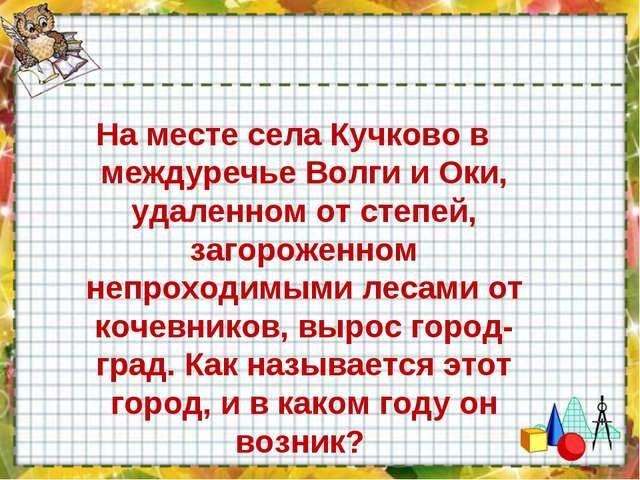 На месте села Кучково в междуречье Волги и Оки, удаленном от степей, загороже...