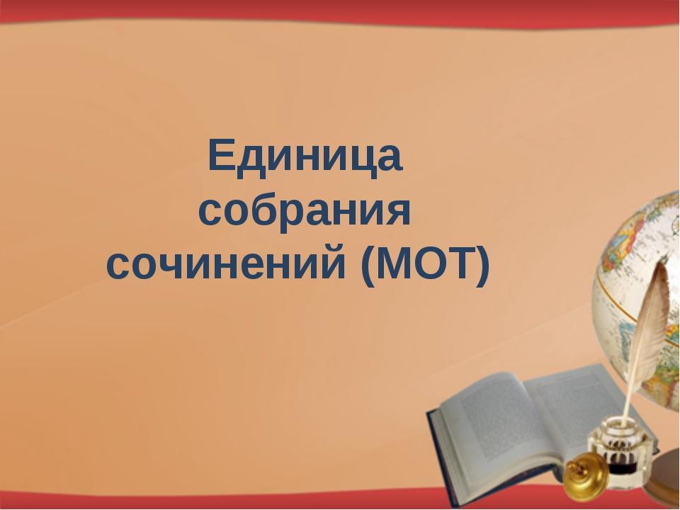 Единица собрания сочинений (МОТ)