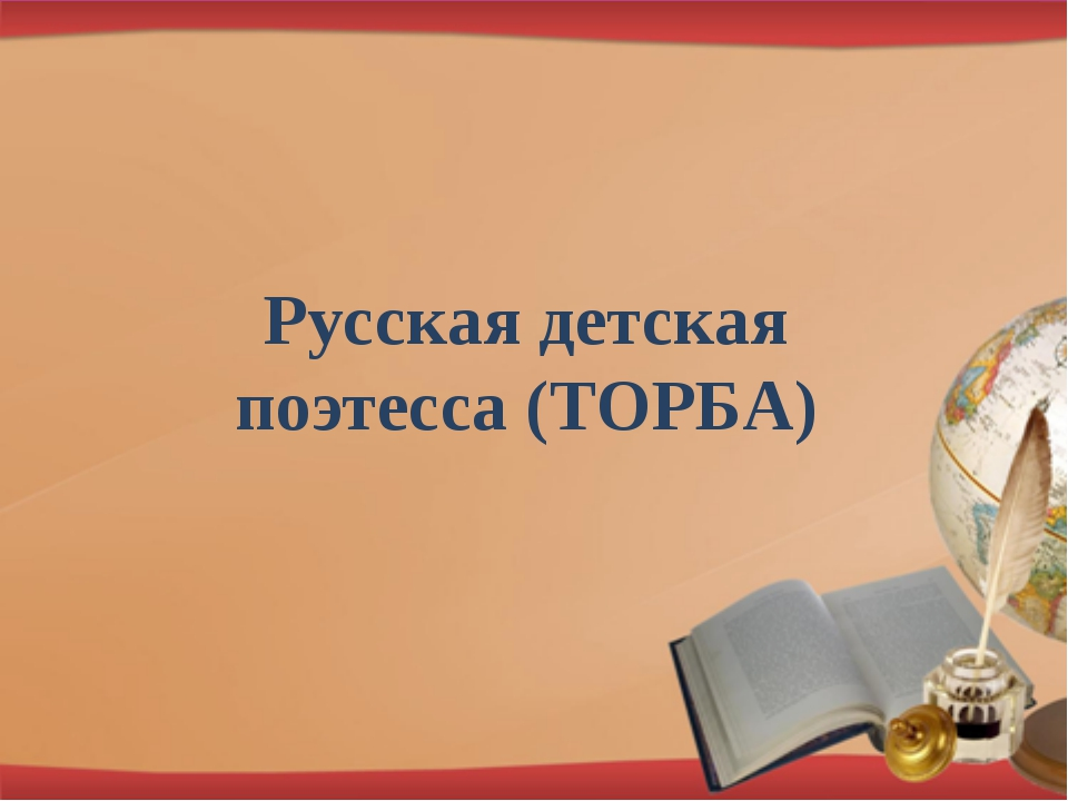 Русская детская поэтесса (ТОРБА)