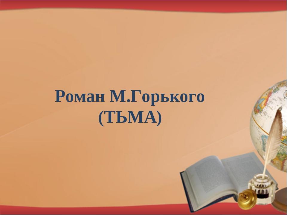 Роман М.Горького (ТЬМА)