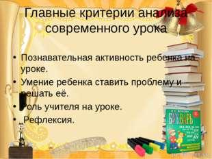 Главные критерии анализа современного урока Познавательная активность ребенка