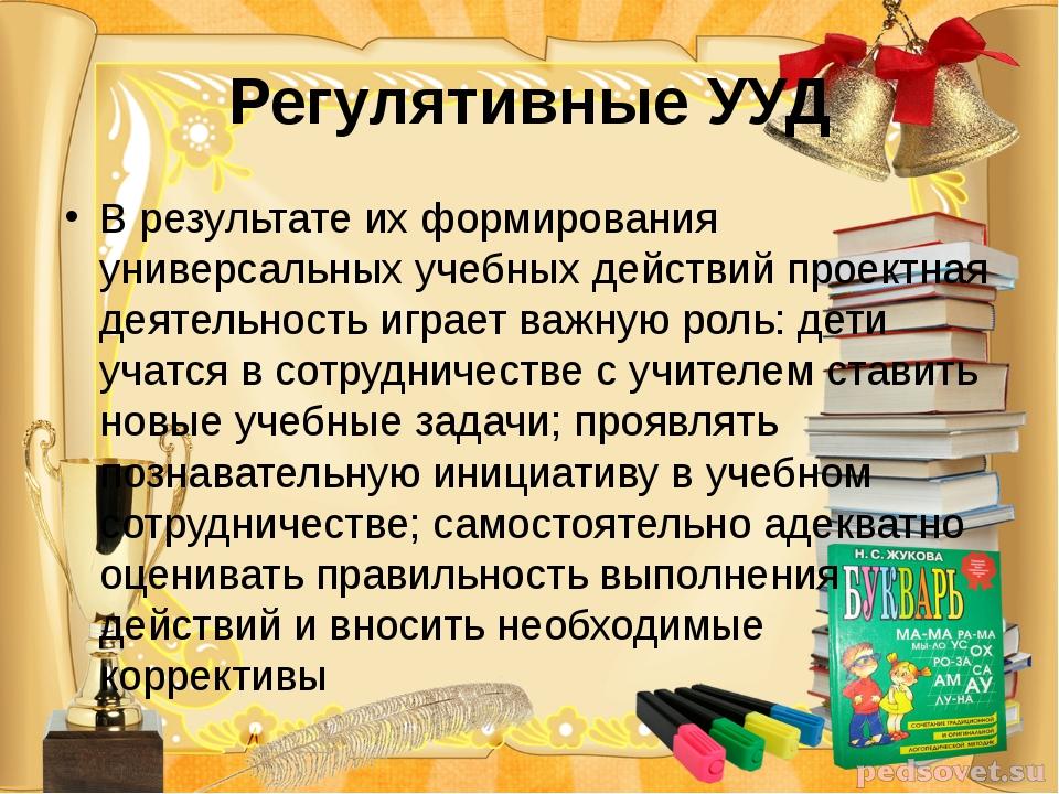 Регулятивные УУД В результате их формирования универсальных учебных действий...