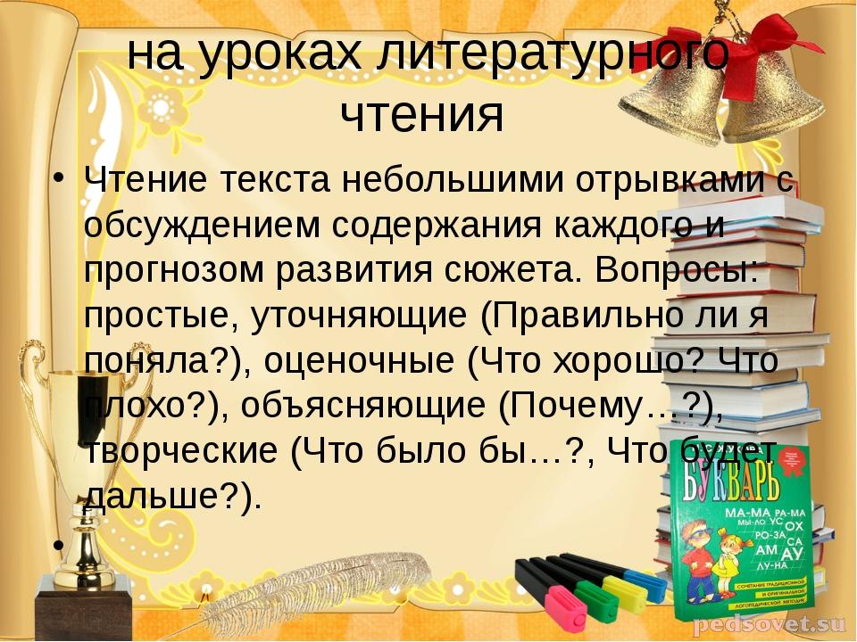 на уроках литературного чтения Чтение текста небольшими отрывками с обсужден...