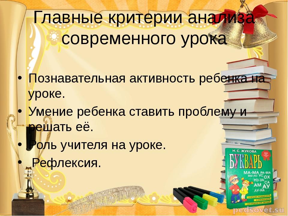 Главные критерии анализа современного урока Познавательная активность ребенка...