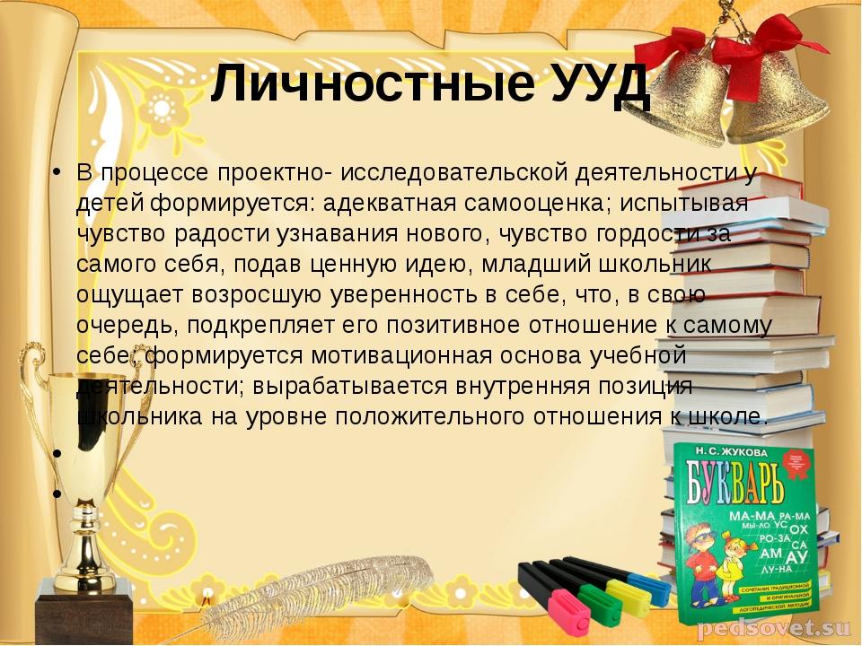 Личностные УУД В процессе проектно- исследовательской деятельности у детей фо...