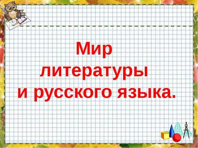 Мир литературы и русского языка.