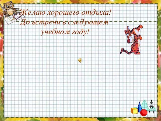 Желаю хорошего отдыха! До встречи в следующем учебном году!