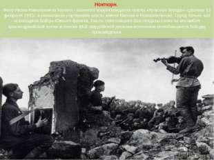 Ноктюрн. Фото Якова Николаевича Халипа - военного корреспондента газеты «Крас