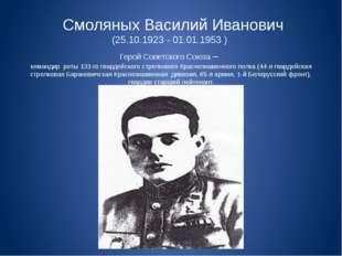 Смоляных Василий Иванович (25.10.1923 - 01.01.1953 ) Герой Советского Союза