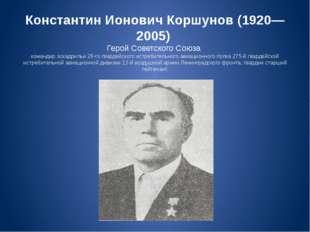 Константин Ионович Коршунов (1920—2005) Герой Советского Союза командир эскад