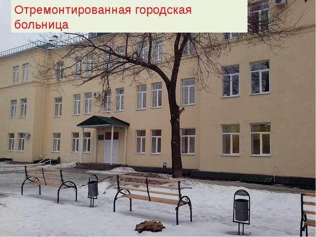 Отремонтированная городская больница