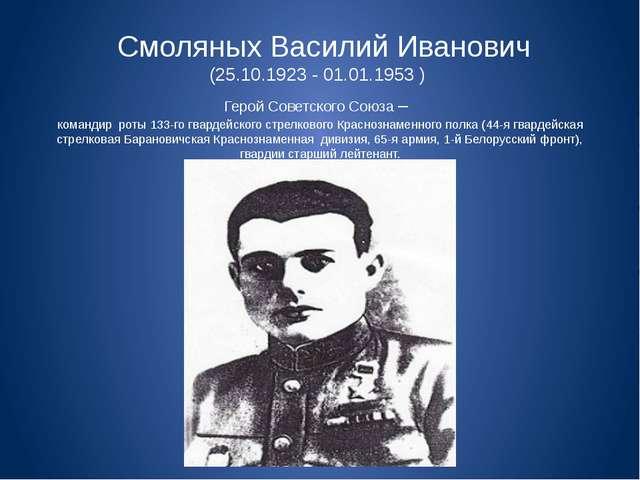 Смоляных Василий Иванович (25.10.1923 - 01.01.1953 ) Герой Советского Союза...