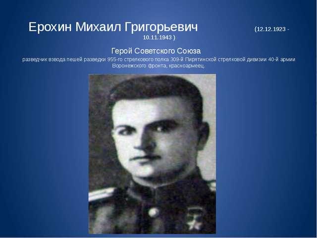Ерохин Михаил Григорьевич (12.12.1923 - 10.11.1943 ) Герой Советского Союза р...