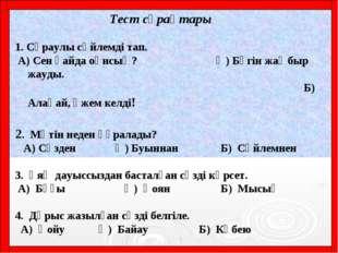 Тест сұрақтары 1. Сұраулы сөйлемді тап. А) Сен қайда оқисың? Ә) Бүгін жаңбыр