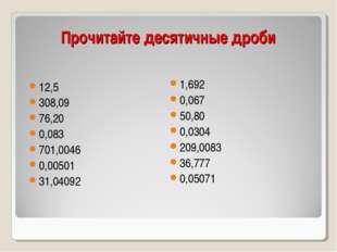Прочитайте десятичные дроби 12,5 308,09 76,20 0,083 701,0046 0,00501 31,04092