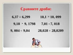 6,37 * 6,299 10,1 * 10, 099 9,18 * 9, 1798 7,01 *7, 018 9, 004 * 9,04 28,028