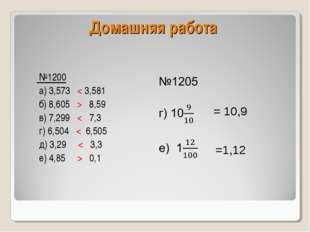 Домашняя работа №1200 а) 3,573 < 3,581 б) 8,605 > 8,59 в) 7,299 < 7,3 г) 6,50